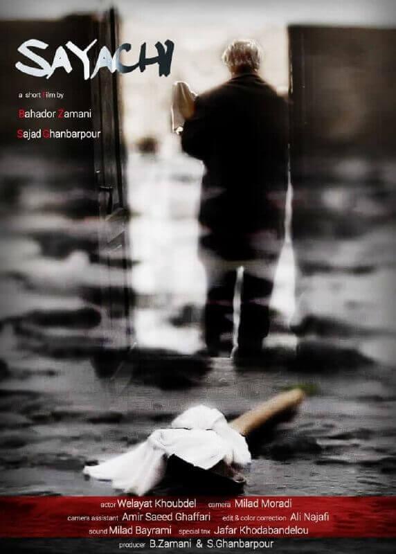 bahador-zamani-movie-poster-021