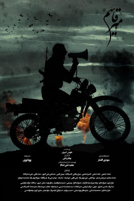 bahador-zamani-movie-poster-061