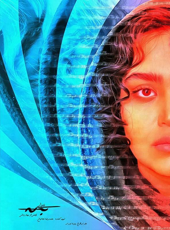 bahador-zamani-movie-poster-071